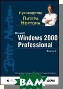 Руководство Питера Нортона: Microsoft Windows 2000 Professional. Книга 1   П. Нортон,и др. купить