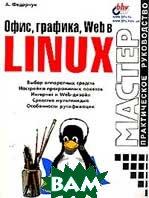 Офис, графика, Web в Linux   Федорчук А.В. купить