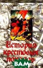 История крестовых походов  Сборник купить