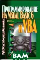 Программирование на Visual Basic 6 и VBA. Руководство разработчика.  Гетц К.  купить