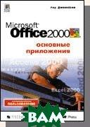 Microsoft Office 2000: основные приложения   Р. Джекобсон купить