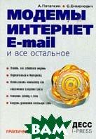 Модемы, Интернет, E-mail и все остальное  Потапкин А. В.  купить