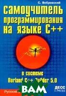 Самоучитель программирования на языке C++ в системе Borland C++ Builder 5.0  Бобровский С.  купить