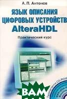 Язык описания цифровых устройств AlteraHDL. Практический курс.  Антонов А. П.  купить