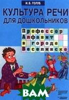 Культура речи для дошкольников. Профессор Алфавит в городе Веселинске  Голуб И.Б. купить