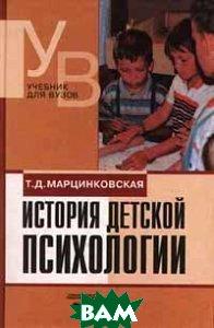 История детской психологии: Учебник для студентов педагогических вузов  Марцинковская Т.Д. купить