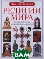 Религии мира. Великие вероучения от древности до наших дней  Джон Баукер  купить