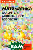 Математика для детей дошкольного возраста  Зайцев В.В. купить