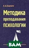 Методика преподавания психологии  Бадмаев Б.Ц. купить