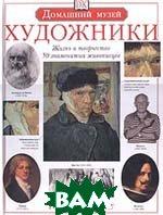 Художники. Жизнь и творчество 50 знаменитых живописцев  Роберт Камминг купить