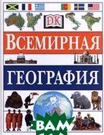 Всемирная география   купить