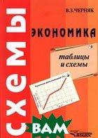 Экономика. Таблицы и схемы  В. З. Черняк  купить