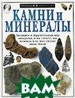 Камни и минералы. Серия `Очевидец`.   купить