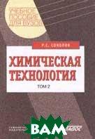 Химическая технология. В 2 томах. Том 2. Металлургические процессы. Переработка химического топлива. Производство органических веществ и полимерных материалов  Р. С. Соколов  купить