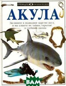 Акула. Серия `Очевидец`  Миранда Макквити  купить