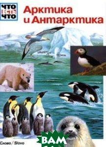 Арктика и Антарктика. Серия `Что есть что`   купить