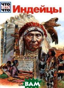 Индейцы. Серия `Что есть что`   купить