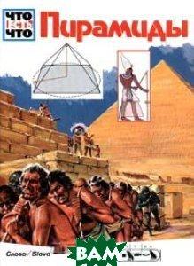 Пирамиды. Серия `Что есть что`   купить