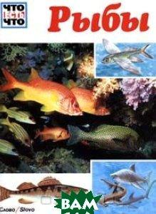 Рыбы. Серия `Что есть что`   купить