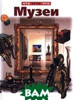 Музеи. Серия `Что есть что`   купить