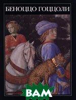 Гоццоли. Серия `Великие мастера итальянского искусства`  Кристина Ачидини Лукинат  купить