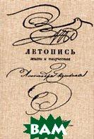 Летопись жизни и творчества А. С. Пушкина: В 4 т., Т. 3. (1829-1832)  Цявловский М.А.   купить