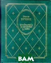 Стихотворения. Переводы: Г. Лонгфелло. `Песнь о Гайавате`  И. Бунин купить