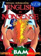 English in nonsense: Учебник для серьезных детей и веселых родителей.  Дурыманова Т.Л. купить