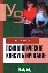 Основы психологического консультирования  Немов Р.С. купить