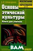 Основы этической культуры. Книга для учителя.  Шемшурина А.И. купить