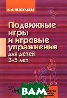 Подвижные игры и игровые упражнения для детей 3-5 лет. Пособие для педагогов дошкольных учреждений.  Л. И. Пензулаева  купить
