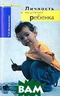 Личность и мышление ребенка: диагностика и коррекция  Овчинникова Т.Н. купить
