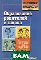 Образование родителей и школа.  Петряевская Л.Г. купить