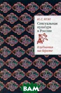 Сексуальная культура в России.  И. С. Кон. купить