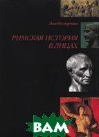 Римская история в лицах. В трех частях.   Л. А. Остерман. купить