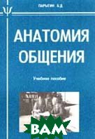 Анатомия общения: Учебное пособие  Парыгин Б.Д. купить