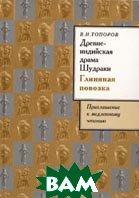 Древнеиндийская драма Шудраки `Глинянная повозка`  В. Н. Топоров. купить