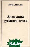 Динамика русского стиха.  Иэн Лилли купить