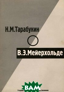 Н. М. Тарабукин о Мейерхольде.   Н. М. Тарабукин  купить