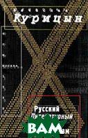 Русский литературный постмодернизм.  Вячеслав Курицын купить