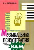 Музыкальная психотерапия  Петрушин В.И. купить