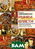 Рынки власти: Административные рынки СССР и России.  С. Кордонский купить