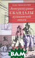 Литературные скандалы пушкинской эпохи.   О. Проскурин купить