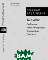 Русская Кавафиана.  Сост. С. Б. Ильинская купить
