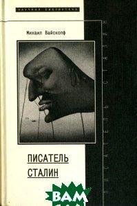 Писатель Сталин.  Вайскопф М. купить