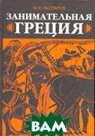 Занимательная Греция. Серия `Историческая библиотека`  Гаспаров М. купить