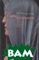 Дамы на обочине. Три женских портрета XVII века. Серия `Историческая библиотека`  Дэвис Н. З.  купить