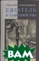 Писатель и самоубийство. Серия `Критика и эссеистика`.  Г. Чхартишвили  купить