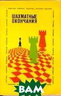 Шахматные окончания: ладейные.  Под ред. Ю. Л. Авербаха. купить
