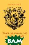 Книга екзотичних снів та реальних подій. Новели. Серія `Ієрархія`.  Василь Габор купить